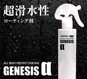 ピカピカレイン ピカピカレインプレミアム 車 ガラスコーティング diy GENESISα