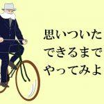 世界を変えてしまったナイスパパの裏話 空気入りタイヤの発明者 ジョン・ボイド・ダンロップ