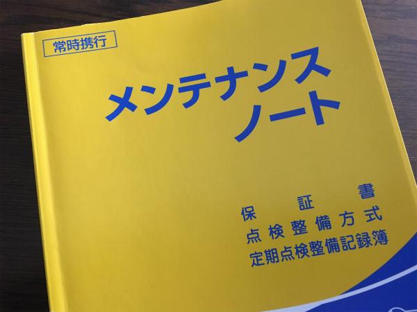 メーター改ざん 5