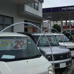 車を売る時 簡単に最高買取額で査定してもらう方法