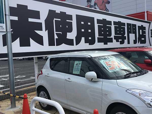 未使用車 未使用車とは 軽自動車 専門店 ディーラー 1