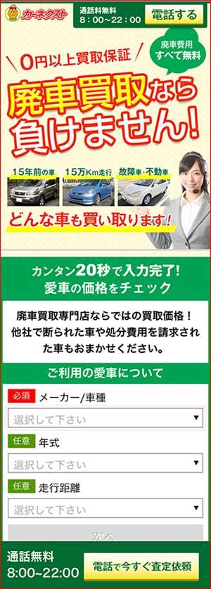 カーネクスト 評判 口コミ 廃車 トラブル 6