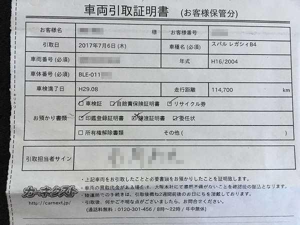 カーネクスト 評判 口コミ 廃車 トラブル 8